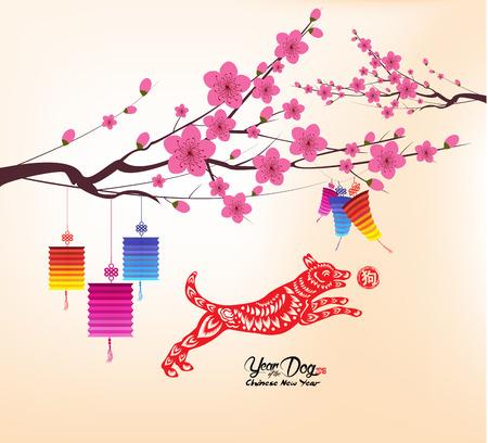 Chinees nieuwjaar 2018, achtergrond met lantaarn en pruimenbloesem (hiëroglief: hond) Stock Illustratie