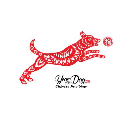 Oriental Happy Chinese New Year 2018. Jaar van de hond Design (hieroglyph: Dog)