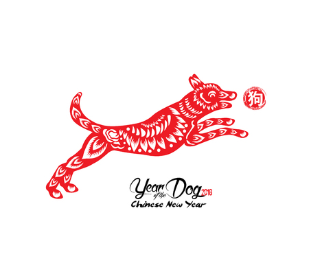 Oriental Happy Chinese New Year 2018. Year of  dog Design (hieroglyph: Dog)