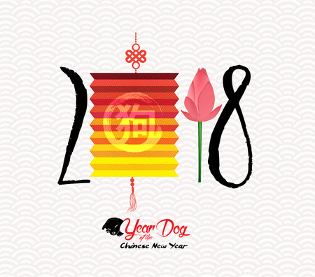 Chinese Happy New Year of the Dog 2018. Lunar New Year lotus and lantern (hieroglyph: Dog) Illustration