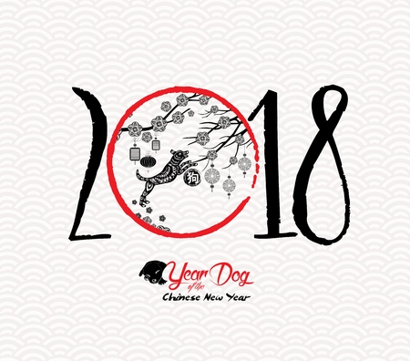 Chinese Happy New Year of the Dog 2018. Red paper cut dog and blossom (hieroglyph: Dog)