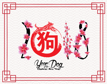 Happy Chinese new year 2018 card is red dog with blossom, Year of the dog (hieroglyph: Dog) Çizim