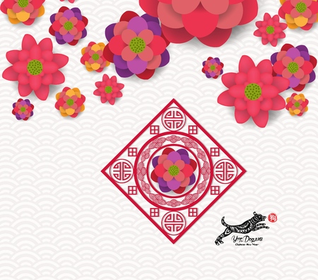 Chinese New Year 2018 Blooming Flower Vector Design (hieroglyph: Dog)