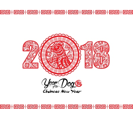 chinese astrology: 2018 chinese new year paper cutting the year of the dog vector design (hieroglyph dog)