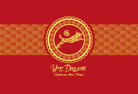 chinese astrology: Happy Chinese new year and year of dog card with gold dogs in flower circle Illustration