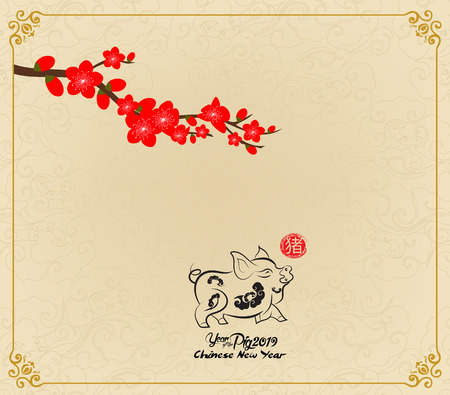 Chinese New Year design. Dog with plum blossom in traditional chinese background. (hieroglyph pig) Illustration