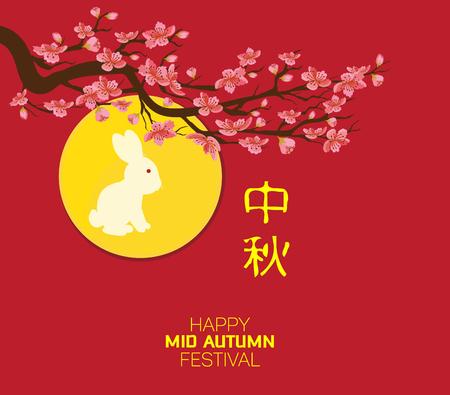Celebration elements, mid autumn festival. Translation: Mid Autumn Illustration