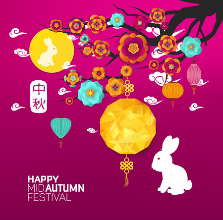 Chinese mid autumn festival graphic design. Translation: Mid Autumn