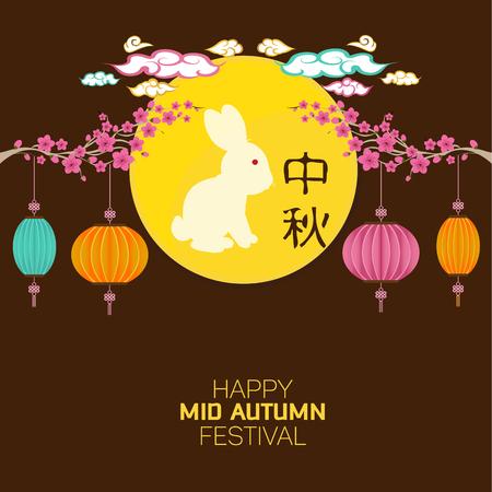 Mid Autumn Festival with Lantern and rabbit Background. Translation: Mid Autumn Çizim