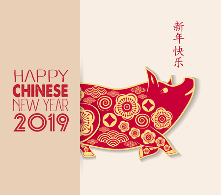 Happy Chinese New Year 2019 year of the pig. Chinese characters mean Happy New Year, wealthy, Zodiac sign for greetings card, flyers, invitation, posters, brochure, banners, calendar 版權商用圖片 - 104096213