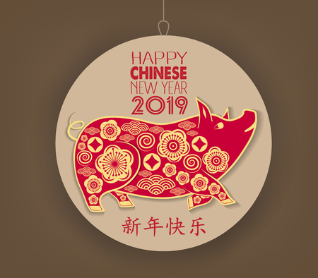 Gelukkig Chinees Nieuwjaar 2019 jaar van het varken. Chinese karakters betekenen Gelukkig Nieuwjaar, rijk, sterrenbeeld voor wenskaart, flyers, uitnodiging, posters, brochure, banners, kalender