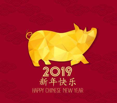 Disegno di maiale poligonale per la celebrazione del capodanno cinese, felice anno nuovo cinese 2019 anno del maiale. I caratteri cinesi significano felice anno nuovo Vettoriali