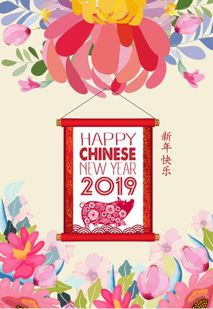 Creative chinese new year banners. Year of the pig. Chinese characters mean Happy New Year Vectores