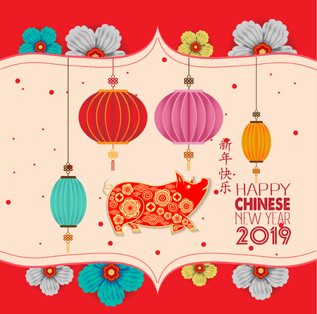 Creative chinese new year 2019. Year of the pig. Chinese characters mean Happy New Year