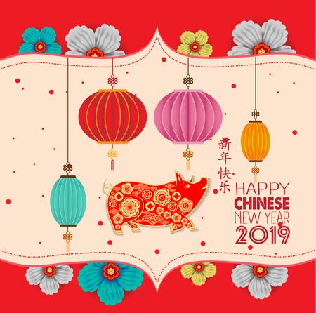 Nuovo anno cinese creativo 2019. Anno del maiale. I caratteri cinesi significano felice anno nuovo Vettoriali