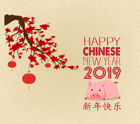 Happy Chinese new year 2019, year of the pig with cute cartoon pig. Chinese wording translation happy Chinese new year Vettoriali