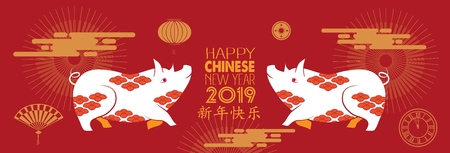 Happy new year, 2019, Chinese characters mean Happy New Year, Chinese new year greetings, Year of the pig , fortune Stok Fotoğraf - 106508242
