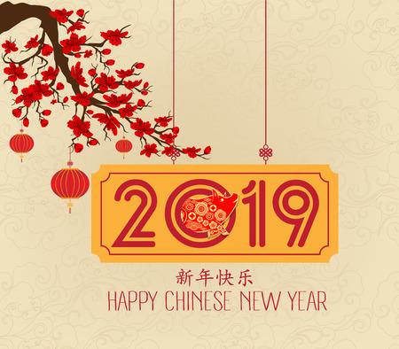 Capodanno cinese di design maiale 2019, grazioso stile arte carta floreale su sfondo beige. I caratteri cinesi significano felice anno nuovo Vettoriali