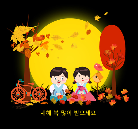 Korean Traditional Happy New Year Day. Korean characters mean Happy New Year, Childrens greet