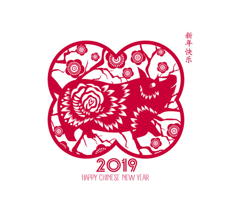 Chinese traditional Happy New Year Day. Chinese characters mean Happy New Year Illustration