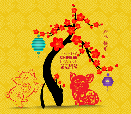 Happy Chinese new year - 2019 text and pig zodiac and flower. Chinese characters mean Happy New Year