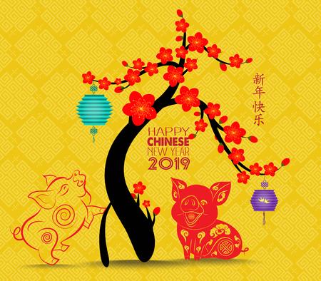 Joyeux nouvel an chinois - texte 2019 et zodiaque cochon et fleur. Les caractères chinois signifient une bonne année Vecteurs