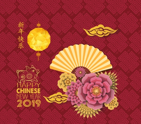 Happy Chinese New Year 2019 year of the pig paper cut style. Chinese characters mean Happy New Year, wealthy, Zodiac sign for greetings card, flyers, invitation, posters, brochure, banners, calendar Vettoriali