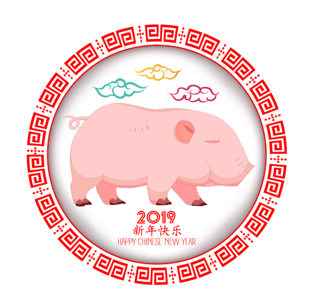Happy Chinese New Year 2019 year of the pig paper cut style. Chinese characters mean Happy New Year, isolated on white background