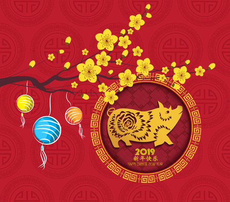 Chinese new year 2018 lantern and blossom. Chinese characters mean Happy New Year. Year of the pig Illustration