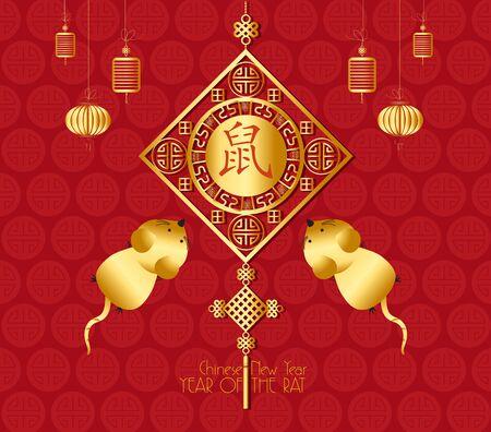 Chinese New Year Lantern Ornament Vector Design. Year of the rat 2020 (hieroglyph Rat) Illustration