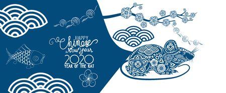 Feliz año nuevo, rata 2020, saludos de año nuevo chino, año de la rata (jeroglífico Rata) Ilustración de vector