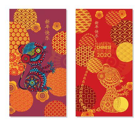 Banners de ratas de año nuevo chino con patrones en rojo. Los caracteres chinos significan feliz año nuevo