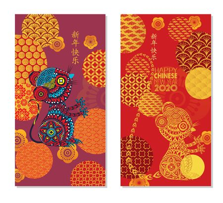 Chinese New Year Rat Banners Set with Patterns in Red. Chinese characters mean Happy New Year
