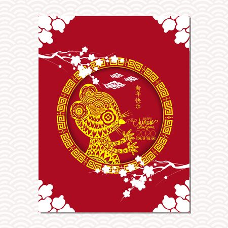 Chinese New Year sale design template. Chinese characters mean Happy New Year. Year of the rat