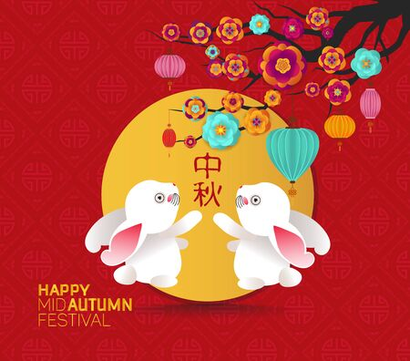 Mid Autumn Festival in paper art style with its Chinese name in the middle of moon, lovely rabbit and clouds elements. Translation Mid Autumn Vektorové ilustrace