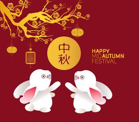 Festival de la mi-automne dans le style art du papier avec son nom chinois au milieu de la lune, de jolis éléments de lapin et de nuages. Traduction Mi-Automne Vecteurs