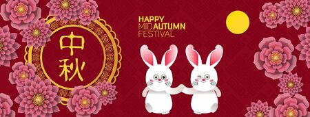 Mid Autumn Festival in paper art style with its Chinese name in the middle of moon, lovely rabbit and clouds elements. Translation Mid Autumn