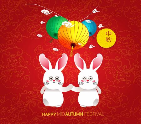 Festival del Medio Otoño en estilo artístico en papel con su nombre chino en medio de la luna, hermosos elementos de conejo y nubes. Traducción a mediados de otoño