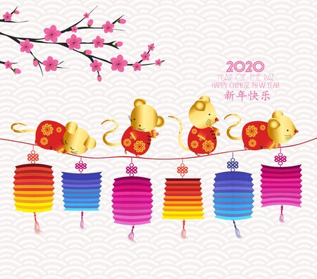 Cartoon cute rat carrying big Chinese gold Ingot. The year 2020 of the rat. Chinese New Year. Translation Happy New Year
