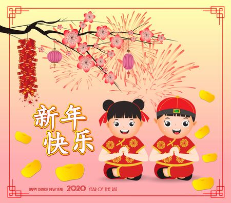 Chinese new year 2020 poster design with Chinese Cute boy and girl happy smile, Translation Chinese new year