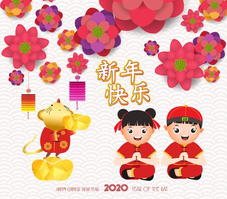2020 Chinese New Year. Cute boy and girl happy smile. Chinese words paper cut art design on red background for greetings card, flyers, invitation. Translation Chinese new year  イラスト・ベクター素材