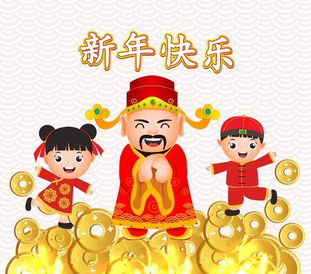 Chinese new year 2020 poster design with Chinese God of Wealth & Chinese children, kids, Translation Chinese new year  イラスト・ベクター素材