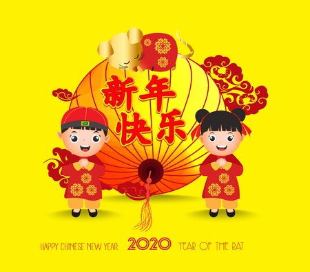 Happy Chinese New Year with cute boy, girl and rat. Translation Happy New Year  イラスト・ベクター素材