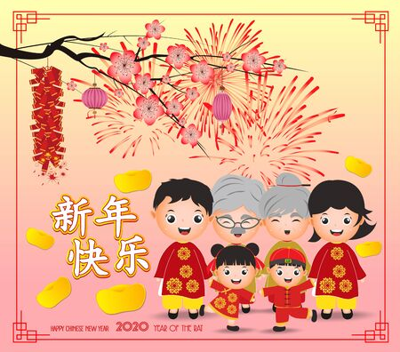 Chinese new year 2020 poster design with Chinese Cute family happy smile, Translation Chinese new year Ilustrace