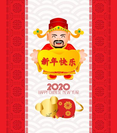 Chinese new year 2020 poster design with Chinese God of Wealth & Chinese rat, Translation Chinese new year