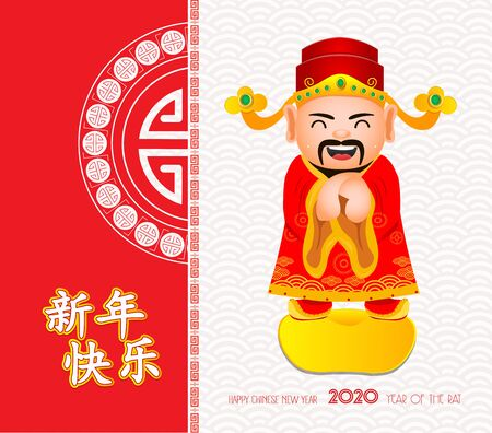 Chinese new year 2020 poster design with Chinese God of Wealth, Translation Chinese new year