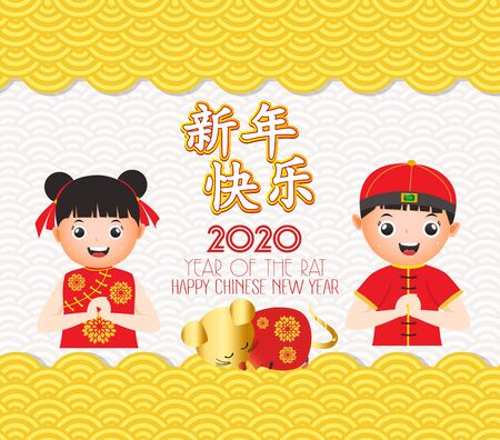 Chinese new year 2020 poster design with Chinese children, kids, Translation Chinese new year Ilustrace