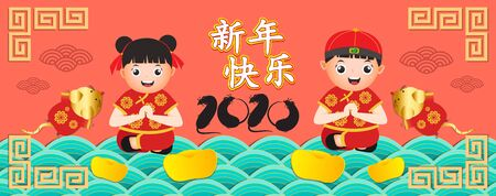 Happy New Year 2020. Chinese New Year. The year of the rat. Translation Chinese new year