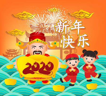 Happy New Year 2020. Chinese New Year. Chinese God of Wealth. The year of the rat. Translation Chinese new year