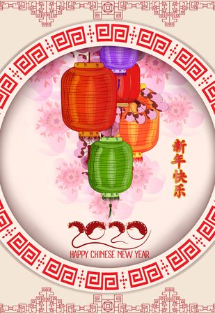 Happy Chinese new year 2020 .Year of the rat . Lantern frame. Translation Happy New Year Banque d'images - 129168504